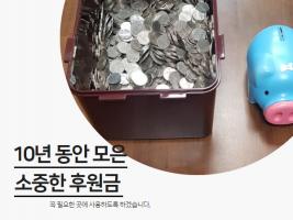 [후원소식] 신규 후원자 소식